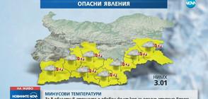 МИНУСОВИ ТЕМПЕРАТУРИ: Жълт код за 8 области в четвъртък