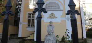 Къщата на Яворов отново на търг