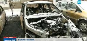 Пожар изпепели шест автомобила в Перник (ВИДЕО)