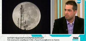 КИТАЙ ГО НАПРАВИ: Космически апарат кацна на обратната страна на Луната