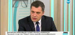 Българските превозвачи ще блокират Европарламента, румънските - ЕК (ВИДЕО)
