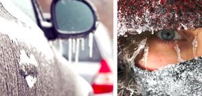 ЛЕДЕН ЯНУАРИ: Прогнози за температури до -20 градуса