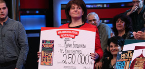 Късметлии стартират 2019-а с крупни печалби от Национална лотария