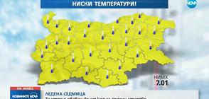 Жълт код за опасни студове в цяла България в понеделник