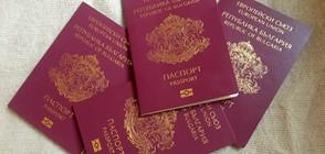 Държавата затяга мерките за придобиване на българско гражданство (ОБЗОР)