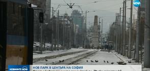 Изграждат мини парк в центъра на София (ВИДЕО)