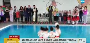 Деца играят богоявленско хоро в басейна на детска градина (ВИДЕО)