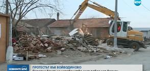 Започна събарянето на незаконните къщи във Войводиново
