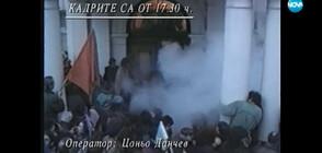 """""""НЕПРЕХОДНИ ИСТОРИИ"""": Събитията от 10 януари 1997 г."""