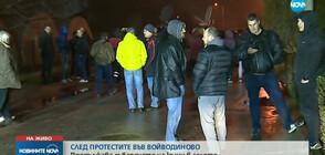 Протестите във Войводиново продължават (ОБЗОР)
