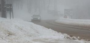 КОДОВЕ ЗА ОПАСНО ВРЕМЕ: Сняг и дъжд усложниха пътната обстановка