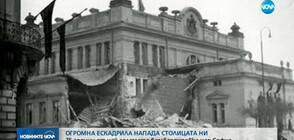 75 години от най-голямата бомбардировка над София