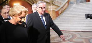 Жан-Клод Юнкер: Румъния трябва да се присъедини към Шенген (СНИМКИ)