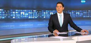 Новините на NOVA (11.01.2018 - 7.00 ч.)