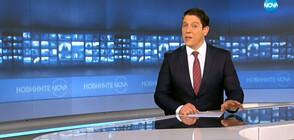 Новините на NOVA (11.01.2018 - 8.00 ч.)