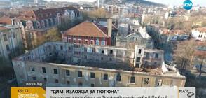 Изложба разказва историята на тютюневите складове в Пловдив (ВИДЕО)