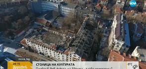 Пловдив във фокуса на Европа - какво предстои?