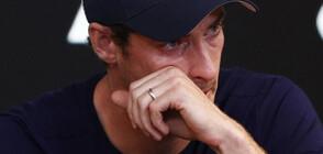 ПРЕЗ СЪЛЗИ: Легендарният Анди Мъри обяви, че се оттегля от тениса (ВИДЕО+СНИМКИ)