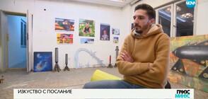 ИЗКУСТВО С ПОСЛАНИЕ: Защо един художник избра да се завърне в Пловдив?