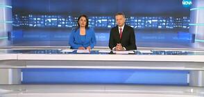Новините на NOVA (11.01.2018 - централна)