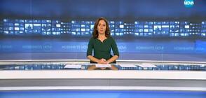Новините на NOVA (11.01.2019 - късна)