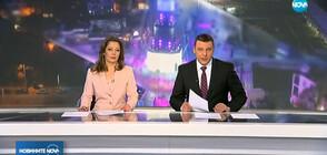 Новините на NOVA (12.01.2019 - обедна)