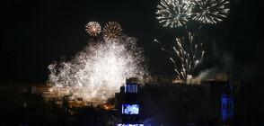 Пловдив стана Европейска столица на културата с уникално шоу (ГАЛЕРИЯ)