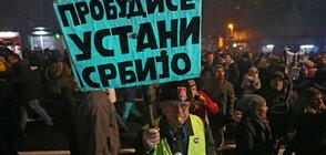 Протести срещу президента заляха Сърбия (ВИДЕО)