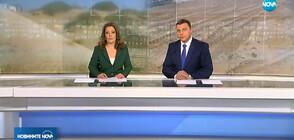 Новините на NOVA (13.01.2019 - централна)