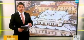 Новините на NOVA (14.01.2019 - 6.30 ч.)