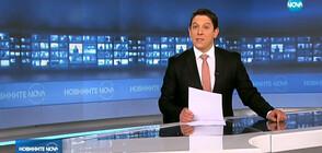 Новините на NOVA (14.01.2019 - 7.00 ч.)