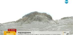 "Кой унищожи дюните на къмпинг ""Смокиня""?"