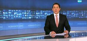Новините на NOVA (14.01.2019 - 8.00 ч.)