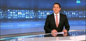 Новините на NOVA (14.01.2019 - 9.00 ч.)