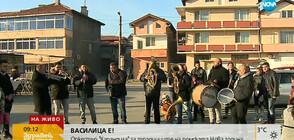 Ромите празнуват Василица