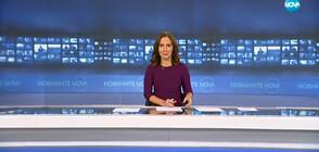 Новините на NOVA (14.01.2019 - късна)