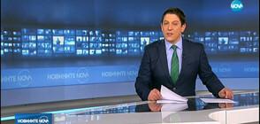 Новините на NOVA (15.01.2019 - 9.00 ч.)