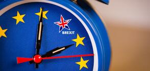 Преговорите за Brexit - в задънена улица