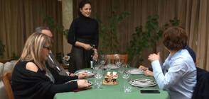"""Бохемска вечеря с Адриана Гюзелева в """"Черешката на тортата"""""""