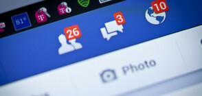 Facebook ще инвестира 300 млн. долара в проекти, свързани с журналистика