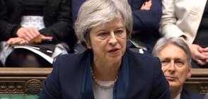 Мей иска да проучи какво споразумение за Brexit ще получи подкрепата на британските депутати