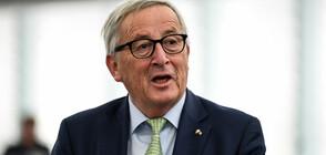Юнкер: Нарасна опасността от оттегляне на Великобритания без споразумение