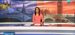 Новините на NOVA (15.01.2019 - късна)