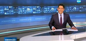 Новините на NOVA (16.01.2019 - 7.00 ч.)