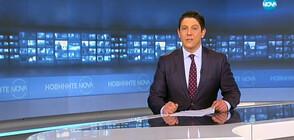 Новините на NOVA (16.01.2019 - 8.00 ч.)