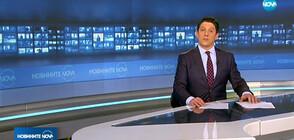 Новините на NOVA (16.01.2019 - 9.00 ч.)