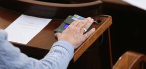Парламентът свали държавната субсидия за партиите на 1 лев за глас (ОБЗОР)