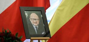 Минута мълчание в полския парламент в памет на убития кмет на Гданск