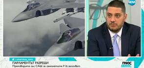 Христо Гаджев за преговорите за F-16: Има таван на разходите