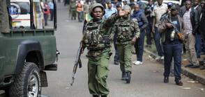 50 души се водят за изчезнали след нападението в Кения